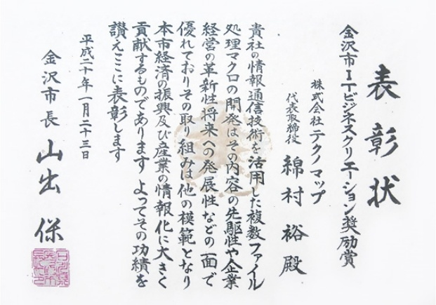 平成20年1月 金沢市より表彰