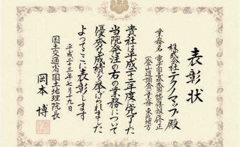 平成23年7月 国土地理院より業務表彰